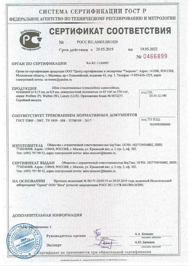 sertifikat_cootvetstviya_1