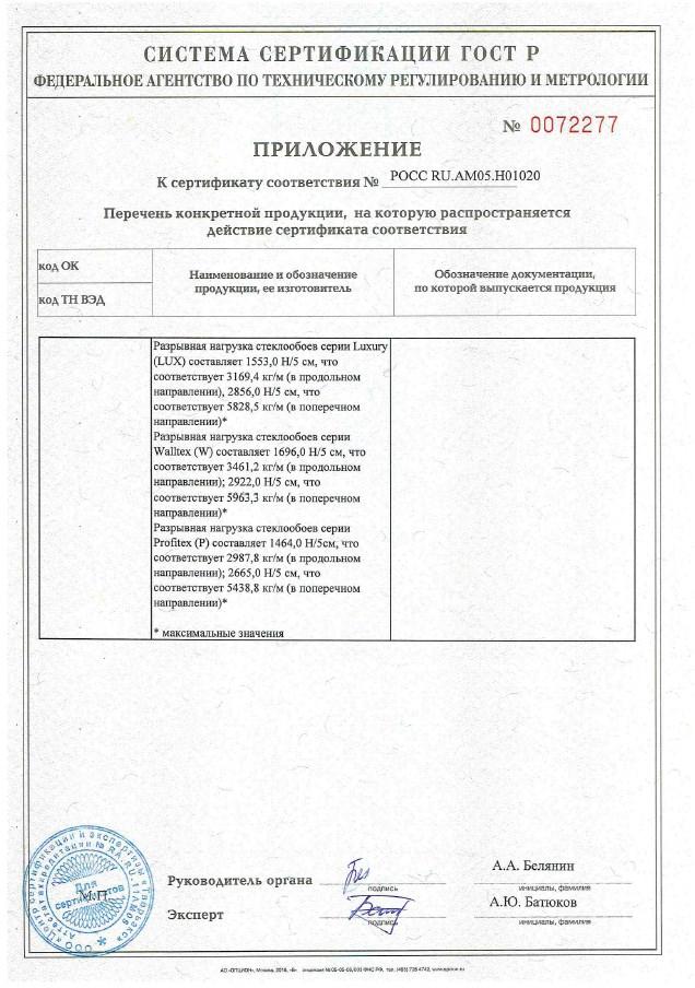 sertifikat_cootvetstviya_2
