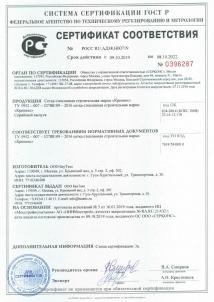 krepiks_tu_certif