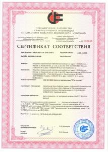 пожарный сертификат Лайнтекс НГ и НГ ГИ