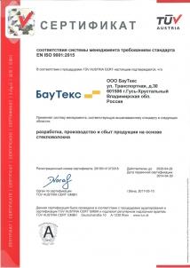 ISO 9001:2017 (рус)