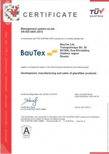 ISO 9001:2017 (англ.)